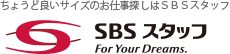 ちょうど良いサイズのお仕事探しはSBSスタッフ SBSスタッフ For Your Dreams.
